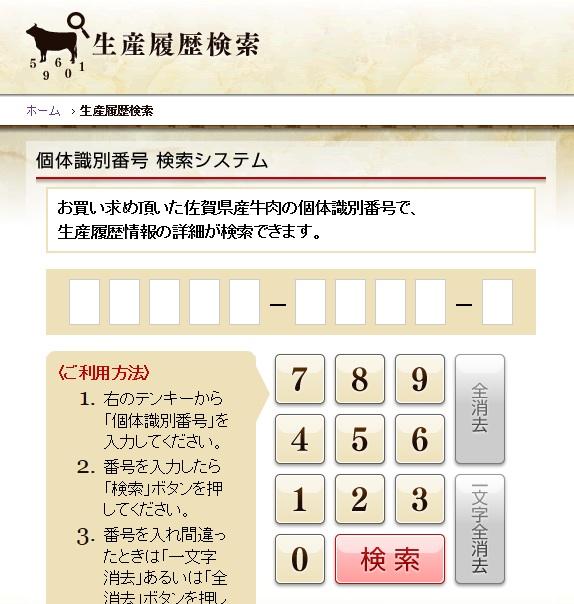佐賀牛 生産履歴検索